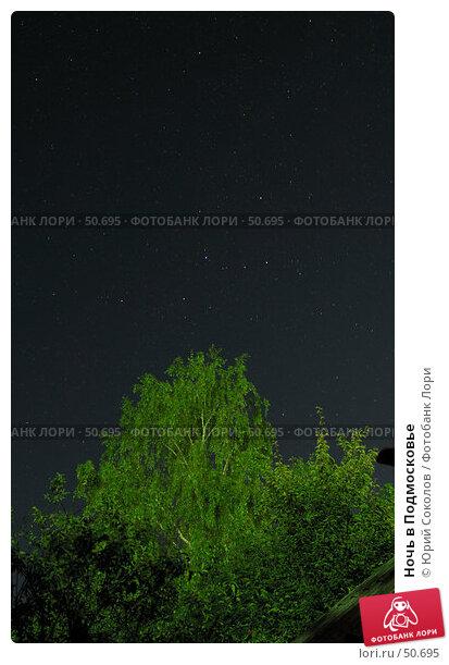 Купить «Ночь в Подмосковье», фото № 50695, снято 12 августа 2006 г. (c) Юрий Соколов / Фотобанк Лори