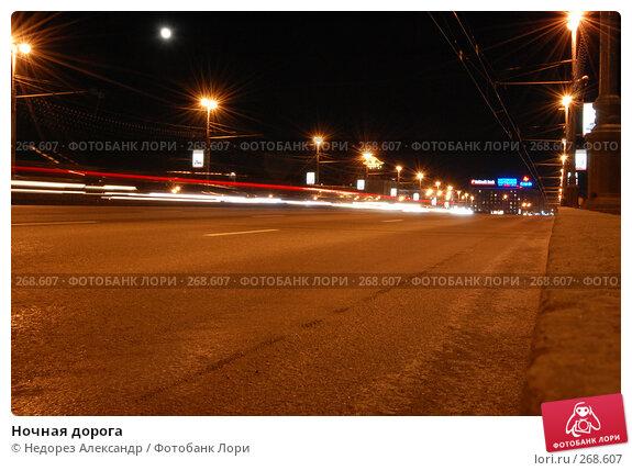 Ночная дорога, фото № 268607, снято 22 марта 2008 г. (c) Недорез Александр / Фотобанк Лори
