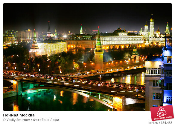 Ночная Москва, фото № 184483, снято 10 ноября 2004 г. (c) Vasily Smirnov / Фотобанк Лори