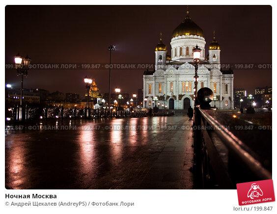 Ночная Москва, фото № 199847, снято 20 ноября 2006 г. (c) Андрей Щекалев (AndreyPS) / Фотобанк Лори