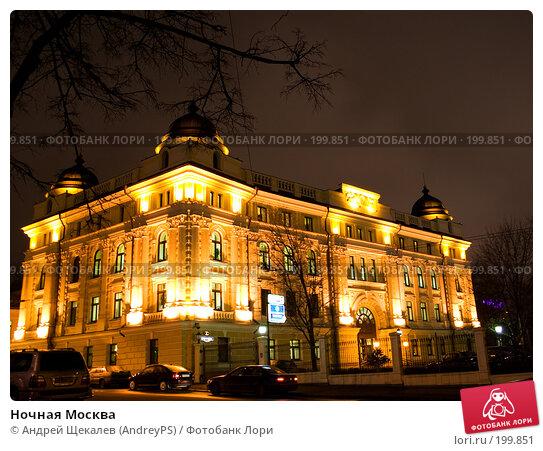 Ночная Москва, фото № 199851, снято 20 ноября 2006 г. (c) Андрей Щекалев (AndreyPS) / Фотобанк Лори