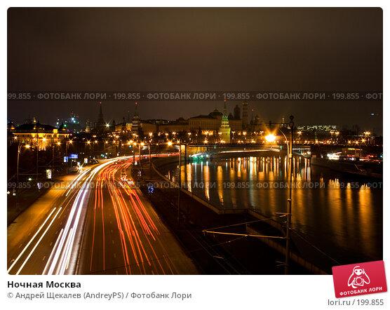 Ночная Москва, фото № 199855, снято 20 ноября 2006 г. (c) Андрей Щекалев (AndreyPS) / Фотобанк Лори