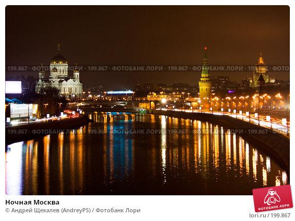 Ночная Москва, фото № 199867, снято 20 ноября 2006 г. (c) Андрей Щекалев (AndreyPS) / Фотобанк Лори