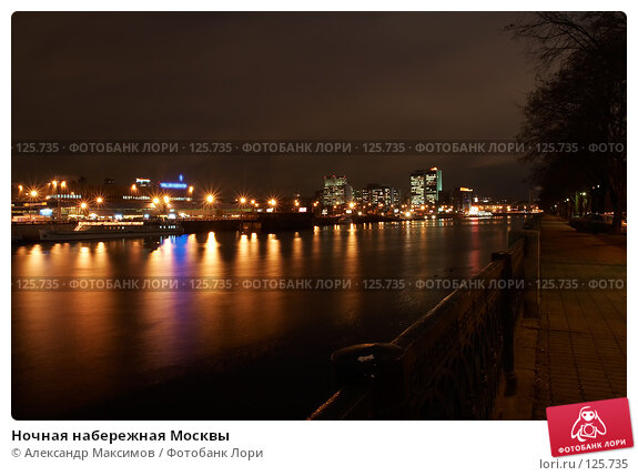 Купить «Ночная набережная Москвы», фото № 125735, снято 1 декабря 2006 г. (c) Александр Максимов / Фотобанк Лори
