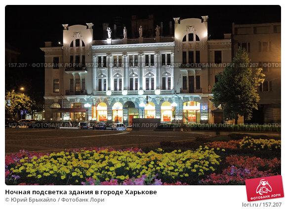 Ночная подсветка здания в городе Харькове, фото № 157207, снято 1 августа 2007 г. (c) Юрий Брыкайло / Фотобанк Лори