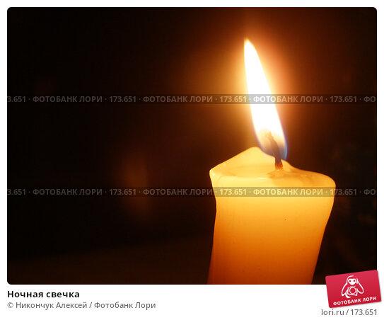 Ночная свечка, фото № 173651, снято 28 июля 2007 г. (c) Никончук Алексей / Фотобанк Лори