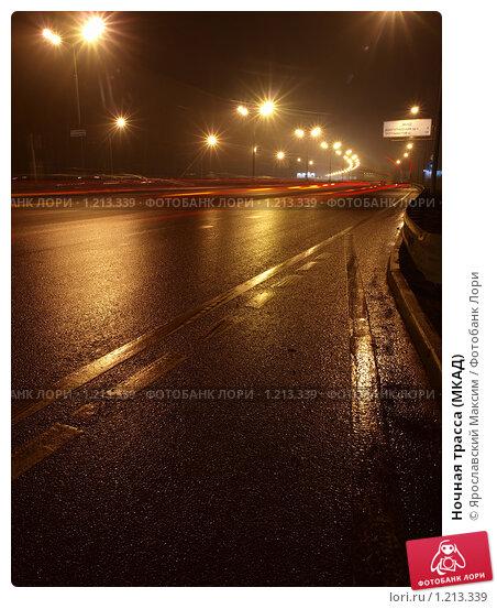 Купить «Ночная трасса (МКАД)», фото № 1213339, снято 23 февраля 2019 г. (c) Бассейн Максим Юрьевич / Фотобанк Лори