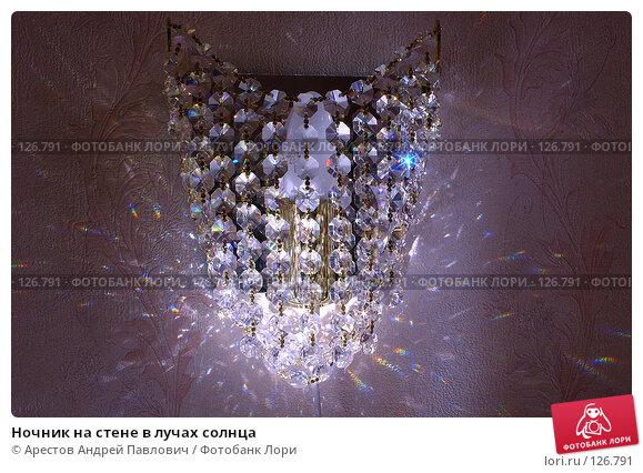 Ночник на стене в лучах солнца, фото № 126791, снято 8 июня 2007 г. (c) Арестов Андрей Павлович / Фотобанк Лори