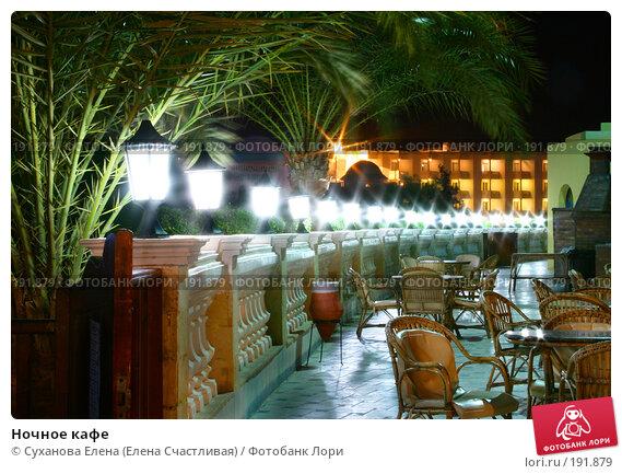 Ночное кафе, фото № 191879, снято 25 января 2008 г. (c) Суханова Елена (Елена Счастливая) / Фотобанк Лори