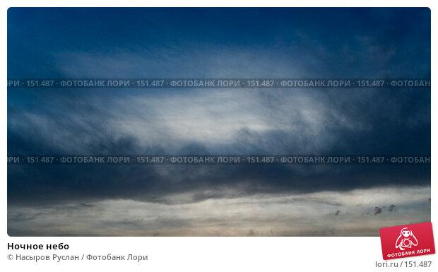 Ночное небо, фото № 151487, снято 31 августа 2007 г. (c) Насыров Руслан / Фотобанк Лори