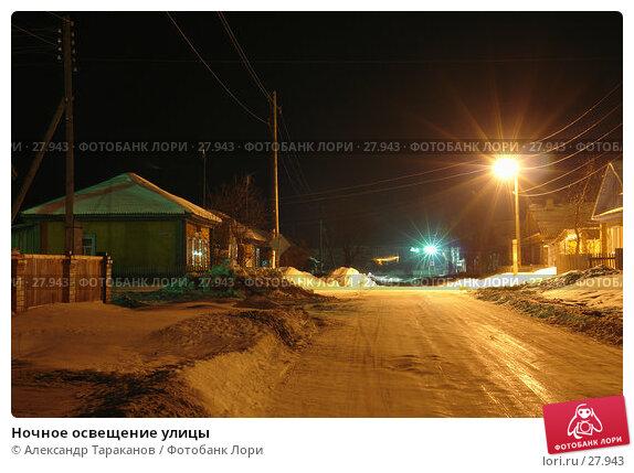 Ночное освещение улицы, фото № 27943, снято 19 января 2017 г. (c) Александр Тараканов / Фотобанк Лори