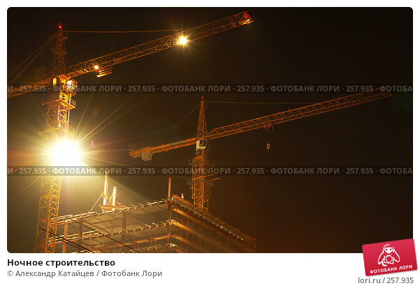 Ночное строительство, фото № 257935, снято 20 апреля 2008 г. (c) Александр Катайцев / Фотобанк Лори