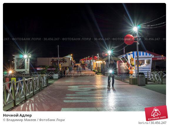 Ночной Адлер (2019 год). Редакционное фото, фотограф Владимир Макеев / Фотобанк Лори