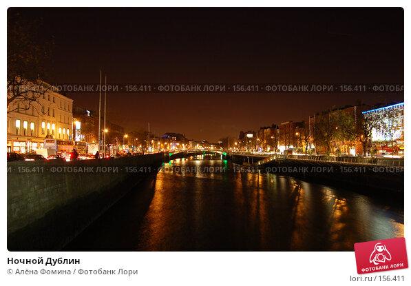 Купить «Ночной Дублин», фото № 156411, снято 10 ноября 2007 г. (c) Алёна Фомина / Фотобанк Лори