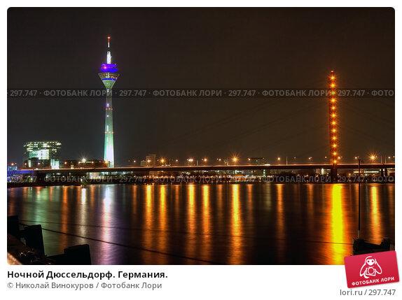 Купить «Ночной Дюссельдорф. Германия.», фото № 297747, снято 9 апреля 2008 г. (c) Николай Винокуров / Фотобанк Лори