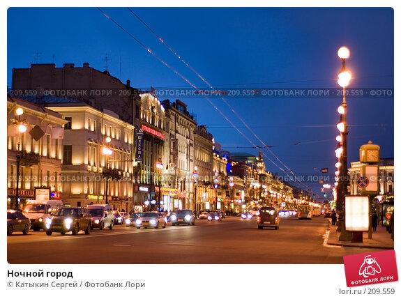 Ночной город, фото № 209559, снято 25 февраля 2008 г. (c) Катыкин Сергей / Фотобанк Лори
