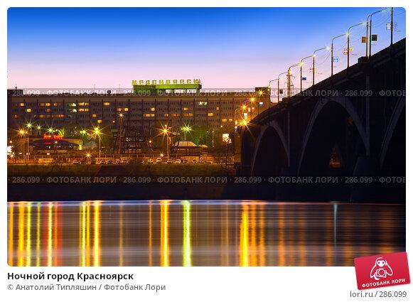 Ночной город Красноярск, фото № 286099, снято 14 мая 2008 г. (c) Анатолий Типляшин / Фотобанк Лори