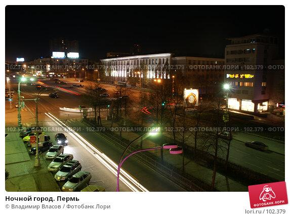 Ночной город. Пермь, фото № 102379, снято 21 октября 2016 г. (c) Владимир Власов / Фотобанк Лори