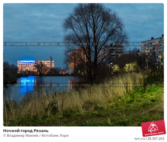 Купить «Ночной город Рязань», фото № 28307203, снято 6 ноября 2017 г. (c) Владимир Макеев / Фотобанк Лори