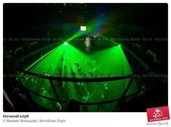 Ночной клуб, фото № 56115, снято 21 апреля 2007 г. (c) Михаил Малышев / Фотобанк Лори