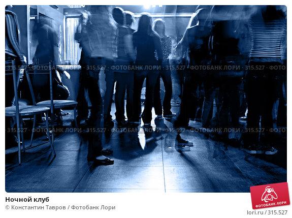 Купить «Ночной клуб», фото № 315527, снято 15 мая 2008 г. (c) Константин Тавров / Фотобанк Лори