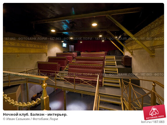 Ночной клуб. Балкон - интерьер., фото № 187083, снято 1 марта 2006 г. (c) Иван Сазыкин / Фотобанк Лори