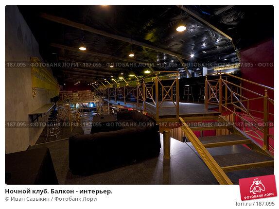 Ночной клуб. Балкон - интерьер., фото № 187095, снято 1 марта 2006 г. (c) Иван Сазыкин / Фотобанк Лори