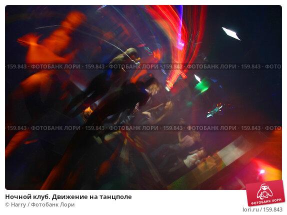 Ночной клуб. Движение на танцполе, фото № 159843, снято 4 февраля 2006 г. (c) Harry / Фотобанк Лори