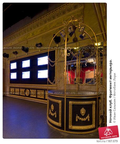 Купить «Ночной клуб. Фрагмент интерьера.», фото № 187079, снято 1 марта 2006 г. (c) Иван Сазыкин / Фотобанк Лори