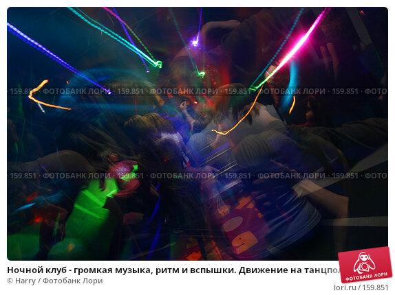Ночной клуб - громкая музыка, ритм и вспышки. Движение на танцполе, фото № 159851, снято 4 февраля 2006 г. (c) Harry / Фотобанк Лори