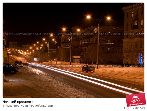 Ночной проспект, фото № 206523, снято 10 февраля 2008 г. (c) Лукьянов Иван / Фотобанк Лори