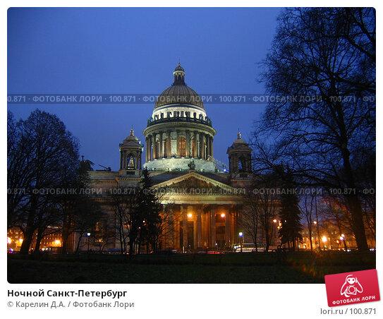 Купить «Ночной Санкт-Петербург», фото № 100871, снято 4 декабря 2006 г. (c) Карелин Д.А. / Фотобанк Лори