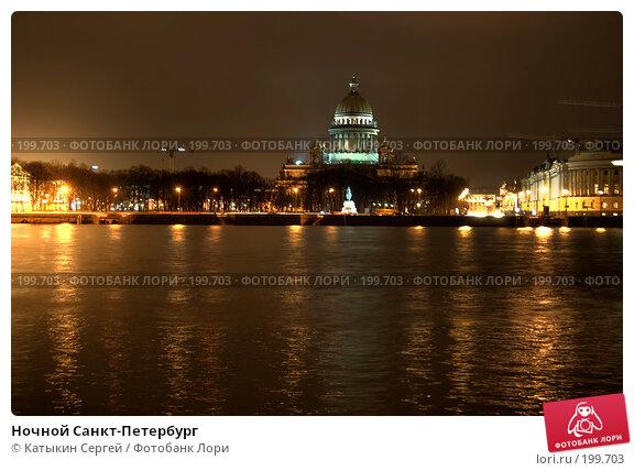 Купить «Ночной Санкт-Петербург», фото № 199703, снято 21 ноября 2017 г. (c) Катыкин Сергей / Фотобанк Лори