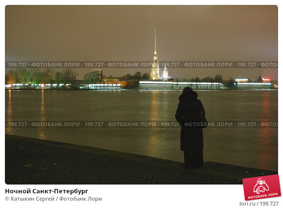 Купить «Ночной Санкт-Петербург», фото № 199727, снято 9 февраля 2008 г. (c) Катыкин Сергей / Фотобанк Лори