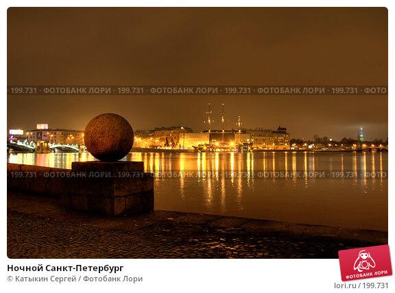 Купить «Ночной Санкт-Петербург», фото № 199731, снято 18 марта 2018 г. (c) Катыкин Сергей / Фотобанк Лори
