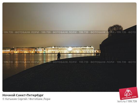 Купить «Ночной Санкт-Петербург», фото № 199739, снято 9 февраля 2008 г. (c) Катыкин Сергей / Фотобанк Лори