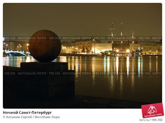 Ночной Санкт-Петербург, фото № 199743, снято 9 февраля 2008 г. (c) Катыкин Сергей / Фотобанк Лори