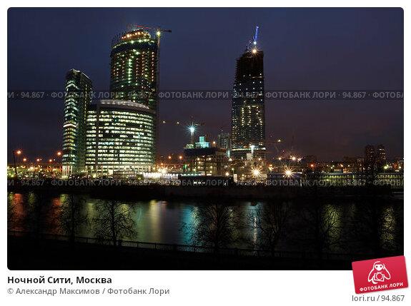 Ночной Сити, Москва, фото № 94867, снято 1 декабря 2006 г. (c) Александр Максимов / Фотобанк Лори