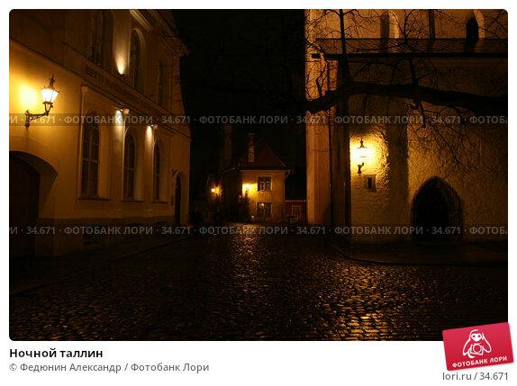 Купить «Ночной таллин», фото № 34671, снято 4 января 2007 г. (c) Федюнин Александр / Фотобанк Лори