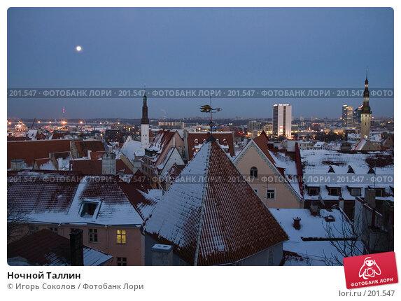 Ночной Таллин, фото № 201547, снято 23 февраля 2005 г. (c) Игорь Соколов / Фотобанк Лори
