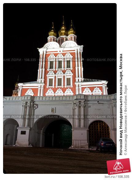 Ночной вид Новодевичьего монастыря, Москва, фото № 108335, снято 7 февраля 2007 г. (c) Александр Максимов / Фотобанк Лори