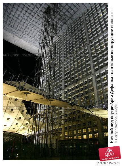 Купить «Ночной вид внутри Арки Дефанса - вантовые конструкции и окна небоскреба», фото № 152975, снято 28 февраля 2006 г. (c) Harry / Фотобанк Лори