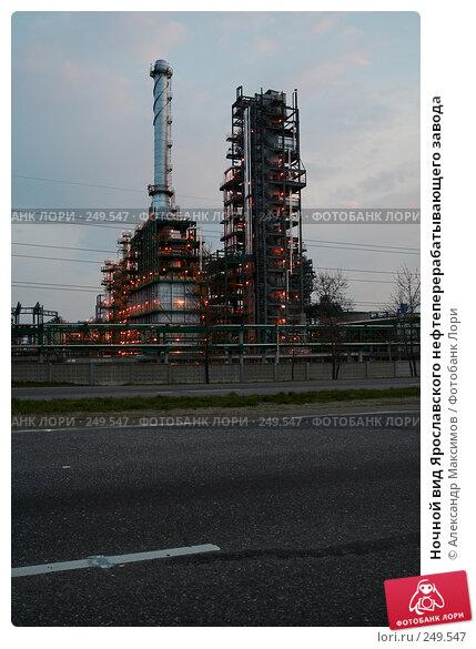 Ночной вид Ярославского нефтеперерабатывающего завода, фото № 249547, снято 6 мая 2006 г. (c) Александр Максимов / Фотобанк Лори