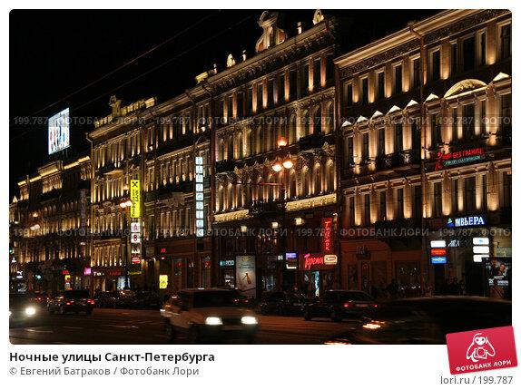 Ночные улицы Санкт-Петербурга, фото № 199787, снято 21 августа 2007 г. (c) Евгений Батраков / Фотобанк Лори