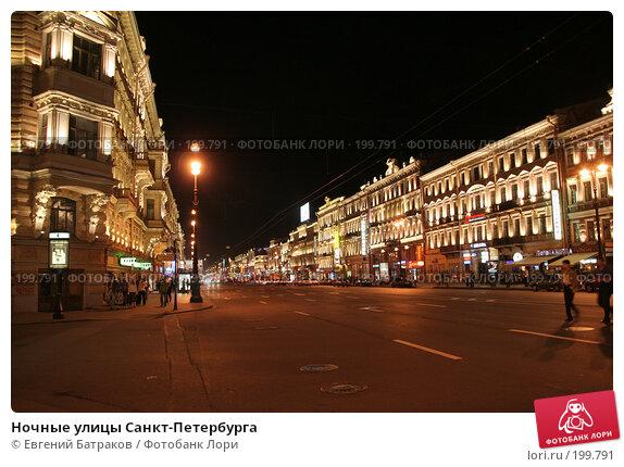 Ночные улицы Санкт-Петербурга, фото № 199791, снято 21 августа 2007 г. (c) Евгений Батраков / Фотобанк Лори