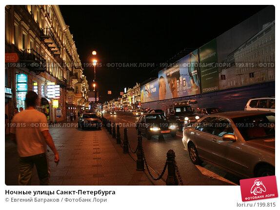 Купить «Ночные улицы Санкт-Петербурга», фото № 199815, снято 21 августа 2007 г. (c) Евгений Батраков / Фотобанк Лори