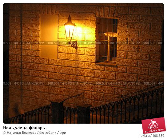 Ночь,улица,фонарь, эксклюзивное фото № 108539, снято 21 мая 2007 г. (c) Наталья Волкова / Фотобанк Лори