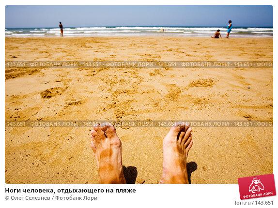 Ноги человека, отдыхающего на пляже, фото № 143651, снято 6 августа 2007 г. (c) Олег Селезнев / Фотобанк Лори