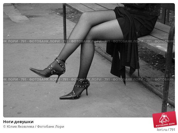Ноги девушки, фото № 791, снято 4 мая 2005 г. (c) Юлия Яковлева / Фотобанк Лори
