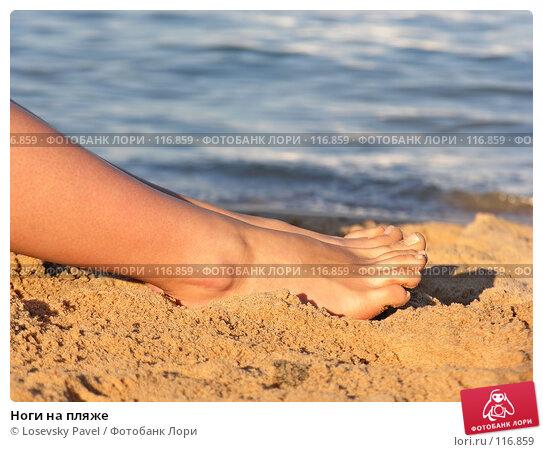Ноги на пляже, фото № 116859, снято 10 января 2006 г. (c) Losevsky Pavel / Фотобанк Лори